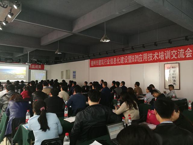 """我市举办建筑行业信息化建设暨BIM应用技术""""培训交流会"""